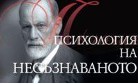 Зигмунд Фройд – Сексуално отклонение е пълното отсъствие на секс, всичко останало е въпрос на вкус