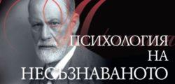 Свободната воля на човека не е свободна, а се определя от царството на несъзнаваното – Зигмунд Фройд