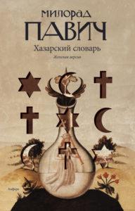 milorad_pavich__hazarskij_slovar-_zhenskaya_versiya