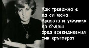 blaga-dimitrova-4