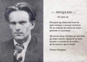 nikola-vapcarov-2