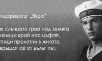 Никола Вапцаров – С живота под вежди се гледаме строго и боря се с него, доколкото мога
