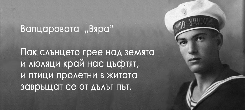 nikola-vapcarov-6