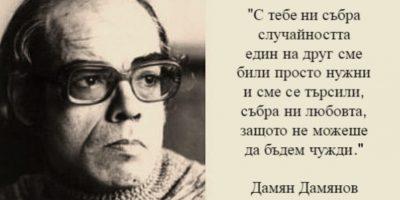 Дамян Дамянов – Обади се, Любов! Ти, която да си, намери ме!