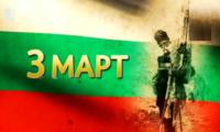 Трети март 1878 година. Освобождението на България от турско робство