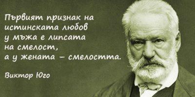 Да бъдеш добър не е трудно, трудно е да бъдеш справедлив – Виктор Юго