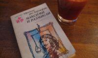 Франсоа дьо Ларошфуко – По-лесно е да бъдеш мъдър за другите, отколкото за себе си