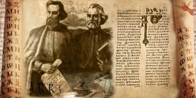 На 11 май се чества църковния празник на светите братя Кирил и Методий