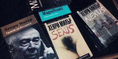 Хенри Милър – цитати от философа на сексуалния антиконформизъм