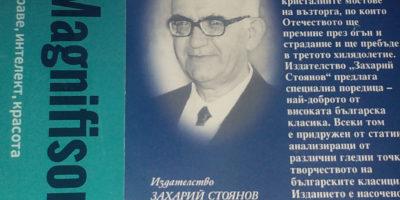 Атанас Далчев – Художникът искаше да нарисува вятъра, и виждаше винаги, че рисува друго