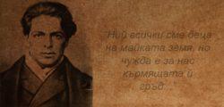 Христо Смирненски – Приказка за стълбата