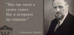 Александър Цанков – Ще сложа ред в тази държава! (български политик)
