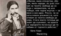 Аз един Бачо Киро съм, без страх от турчин комита съм.