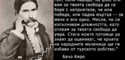 Аз един Бачо Киро съм, без страх от турчин комита съм