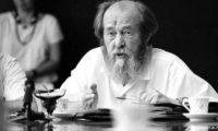 Александър Солженицин – Насилието не живее само и не може да живее само – то непременно върви със сплетните и лъжата…