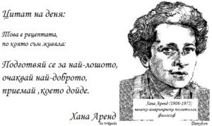 citat-hana-arendt