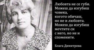blaga-dimitrova-6