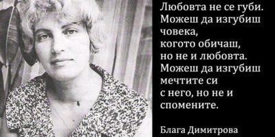 """98 години от рождението на Блага Димитрова – """"Колкото повече търсиш единствения, толкова по-многобройни стават твоите мъже"""""""