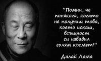Далай Лама – Помнете, че понякога  тишината е  най-добрият отговор