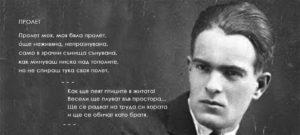 nikola-vapcarov-5