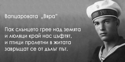 С живота под вежди се гледаме строго и боря се с него, доколкото мога – Никола Вапцаров