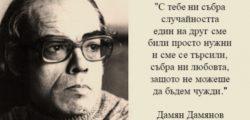 """19 години без Дамян Дамянов. """"Обади се, Любов! Ти, която да си, намери ме!"""""""