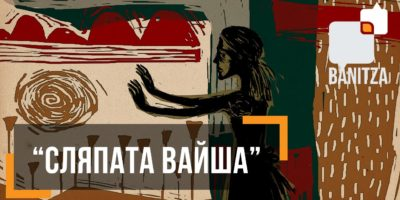 """Анимацията """"Сляпата Вайша"""" на Теодор Ушев е номинирана за Оскар"""