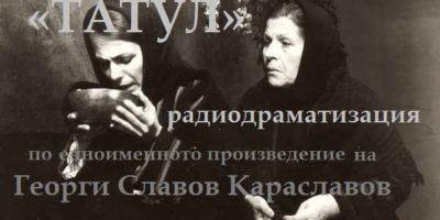 "Георги Караславов – автора на шедьоврите ""Татул"" и ""Снаха"""