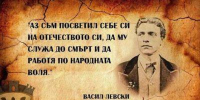 Васил Левски – Ако спечеля, печеля за цял народ — ако загубя, губя само себе си