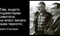 Братя Стругацки – Всеки човек в нещо е гений, просто това гениално трябва да се намери