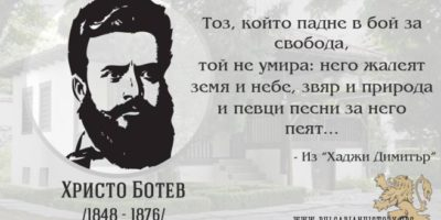 """170 години от рождението на Христо Ботев. """"Не плачи, майко, не тъжи,  че станах ази хайдутин,  хайдутин, майко, бунтовник"""""""