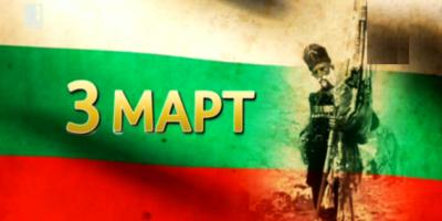140 години от освобождението на България от турско робство