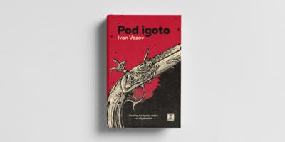 """""""Под Игото"""" излиза на шльокавица по повод 24 май"""