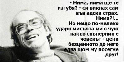 Дамян Дамянов – Аз исках да ти кажа две слова – сърцето ми да разбереш от тях, но не умея и нима е грях – кога ли съм се учил на това?