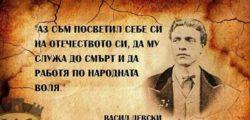 Ако спечеля, печеля за цял народ — ако загубя, губя само себе си : Васил Левски
