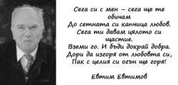 """Евтим Евтимов : Колко истинска си ти и жива. Не обичаш никога """"наужким"""". Затова си толкова красива – сякаш си измислена от Пушкин"""