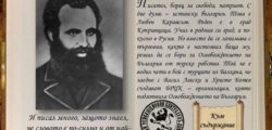 Любен Каравелов – Тежко и горко на нашия народ, ако той остане дотолкова назад, щото различни шарлатани защитават интересите му