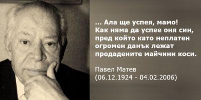 Павел Матев – Каква невеста си била ти, мамо!
