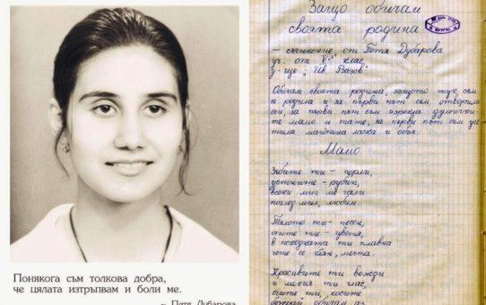 """Гениалната поетеса Петя Дубарова, която остана завинаги на 17. """"Кой не вярва, че плаче небето? Кой нарича сълзите му дъжд?"""""""