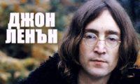 39 години без Джон Ленън. Не можеш да убиеш Мечтателя