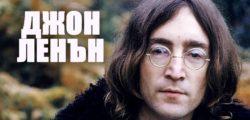 38 години без Джон Ленън. Не можеш да убиеш Мечтателя