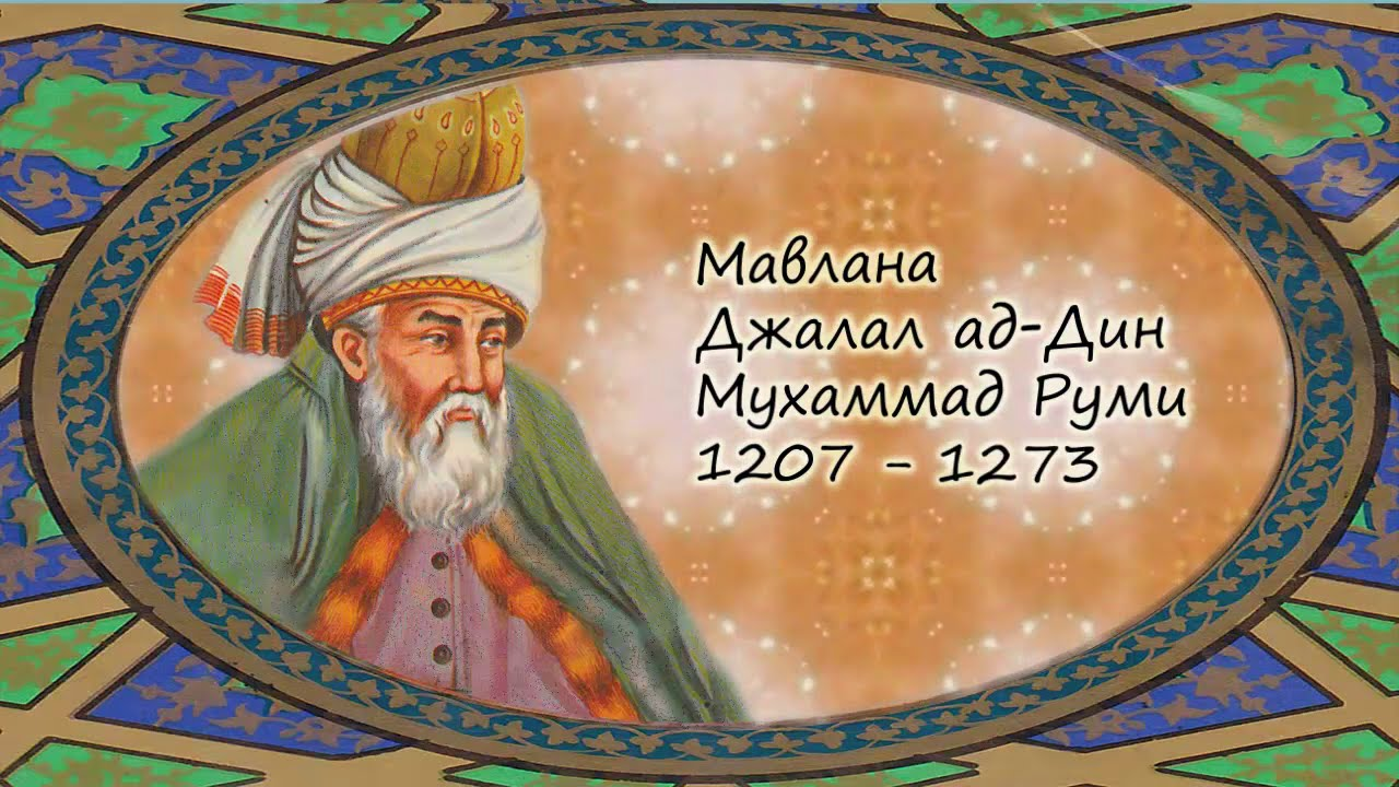 https://magnifisonz.com/wp-content/uploads/2018/12/Rumi-2.jpg