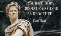 Да преминеш Рубикон. Как Гай Юлий Цезар влиза в историята