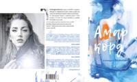 Александрина Валенти – Случва ми се да си спомням, защото паметта е чудата като децата (поезия)