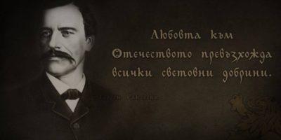 198 години от рождението на Георги Сава Раковски