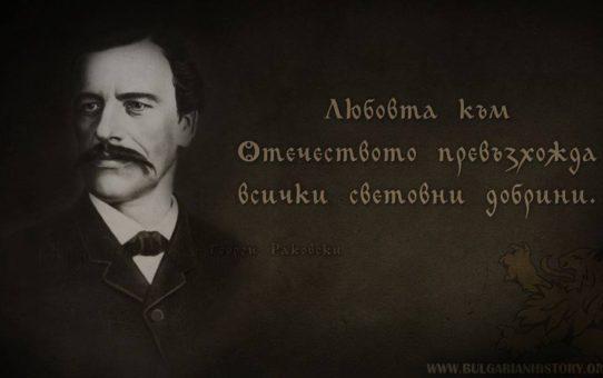 200 години от рождението на Георги Сава Раковски