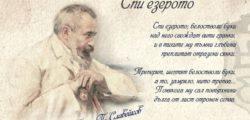Пенчо Славейков – Докле е младост, златно слънце грей,сърцето златни блянове лелей