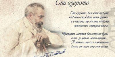 Докле е младост, златно слънце грей,сърцето златни блянове лелей – Пенчо Славейков