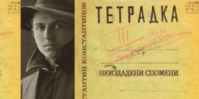 Константин Константинов – Аз ида пак при теб да си почина, от уличния крясък на света, денят на евтината радост се измина. О, час на съзерцания в нощта