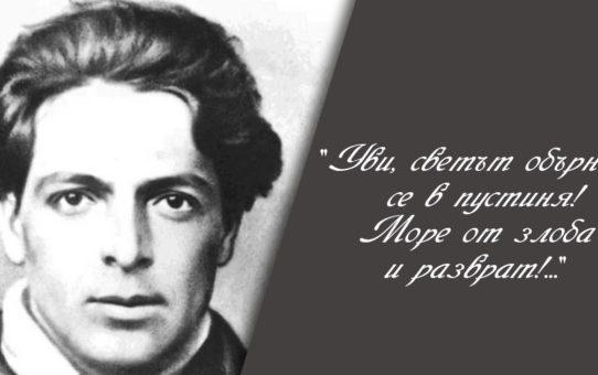 121 години от рождението на  Христо Смирненски